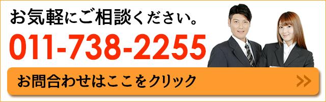 お気軽にご相談ください。011-738-2255 お問い合わせはここをクリック