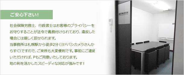 札幌 社会保険労務士 はまぐち総合法務事務所 プライバシーポリシー