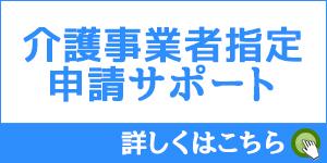 kaigojigyo_mobile