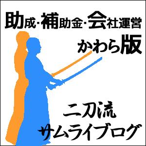 助成・補助金・会社運用かわら版 二刀流サムライブログ
