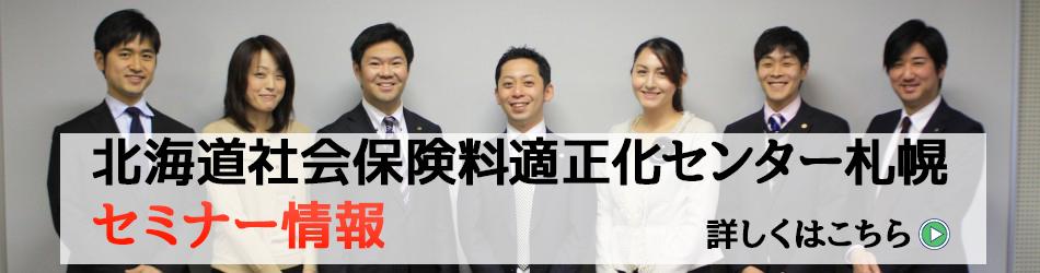 北海道社会保険料適正化センター札幌 セミナー情報 詳しくはこちら