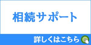 sozoku_mobile