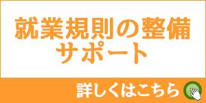 syugyokisoku_mobile