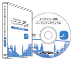 マイナンバー対応パーフェクトマニュアル DVD1