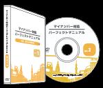 マイナンバー対応パーフェクトマニュアル DVD2