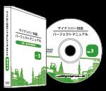 マイナンバー対応パーフェクトマニュアル DVD3