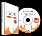 マイナンバー対応パーフェクトマニュアル 書式・規程集CD-ROM