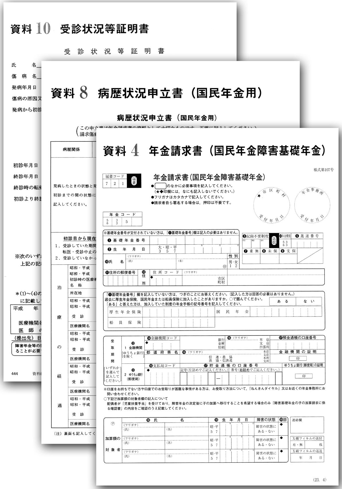 申請 障害 書き方 年金 書類