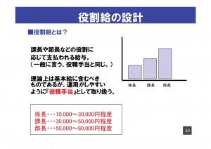 ★賃金制度再構築のご提案2