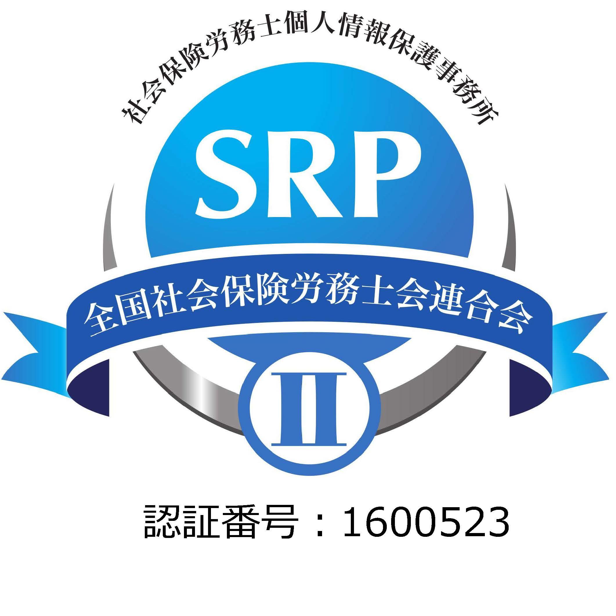 社会保険労務士個人情報保護事務所 SRPⅡ